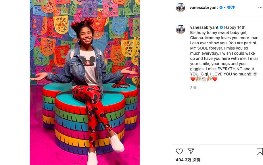 Vanessa Bryant In Honor Of Her Daughter Gigi Bryant And Kobe Bryant